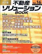 fudousan_solution-3