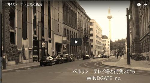 ベルリンテレビ塔と街角
