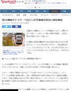 yahooニュースに掲載された尾嵜豪の記事