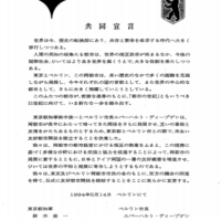 東京・ベルリン共同都市宣言