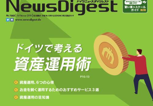 NEWS-DIGEST表紙