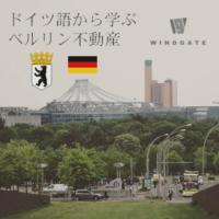 ドイツ語から学ぶベルリン不動産