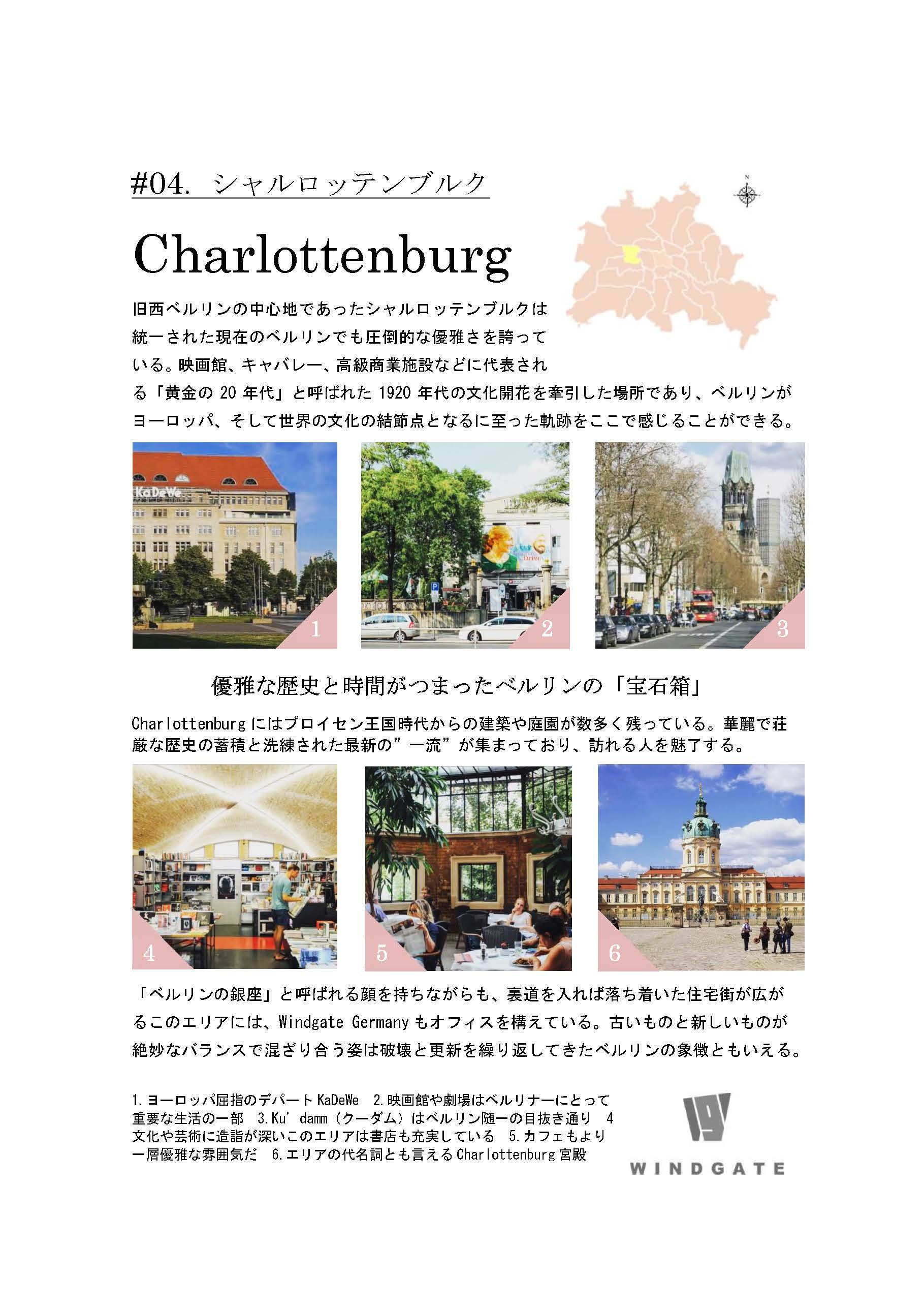 ベルリンエリア紹介【Charlottenburg】