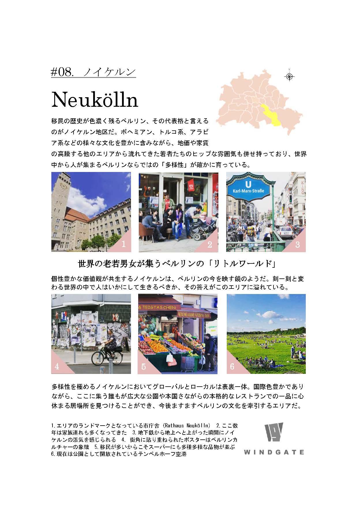 ベルリンエリア紹介【Neukölln】
