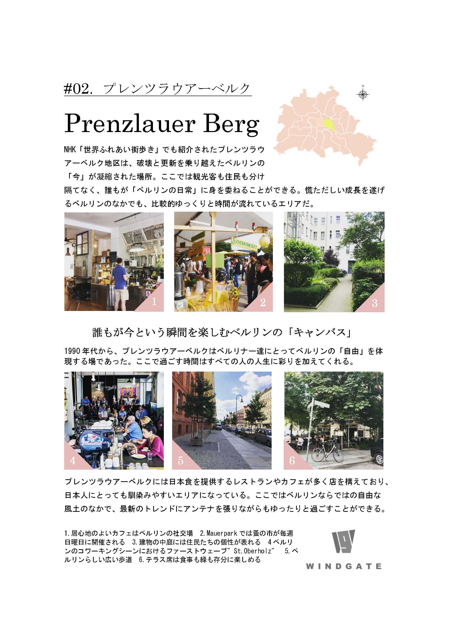 ベルリンエリア紹介【Prenzlauer Berg】